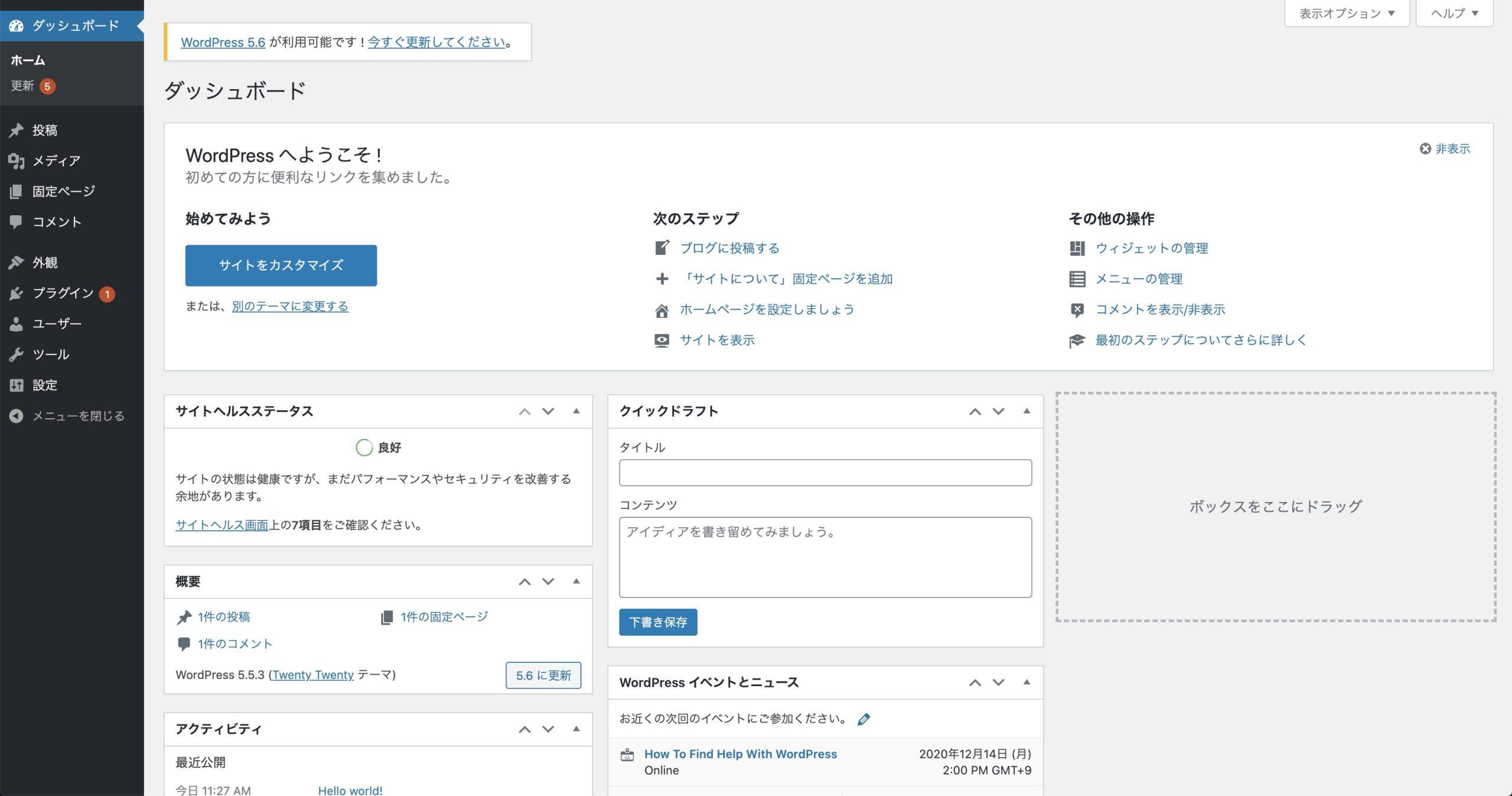 XserverエックスサーバーのWordPress(ワードプレス)クイックスタートでWordPressの管理画面
