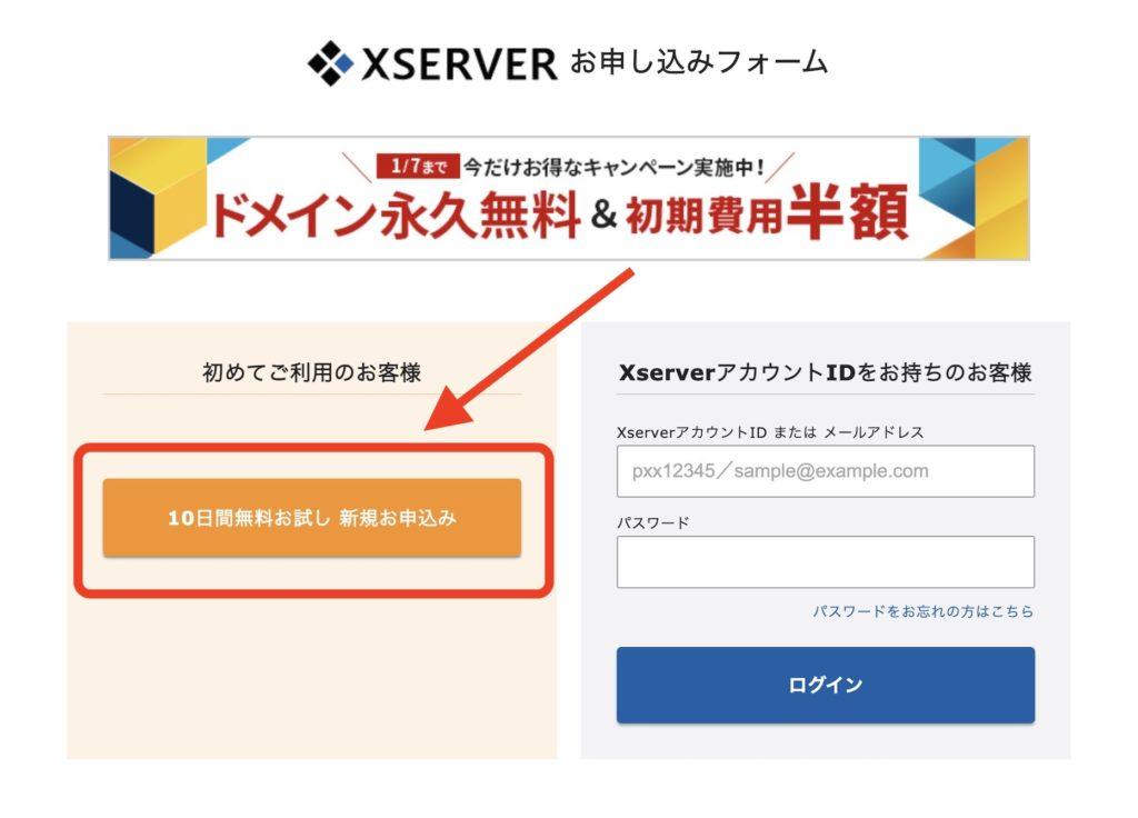 【10分でできる】XserverエックスサーバーでWordPress(ワードプレス)ブログの始め方【超簡単】