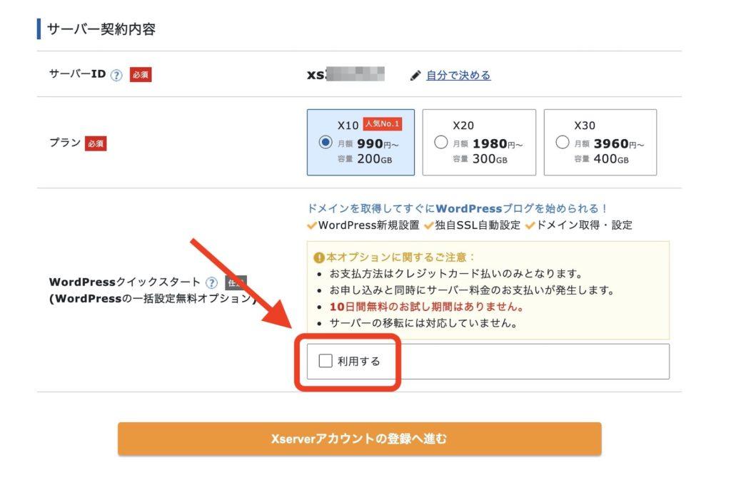 XserverエックスサーバーのWordPress(ワードプレス)クイックスタートのお申し込み画面