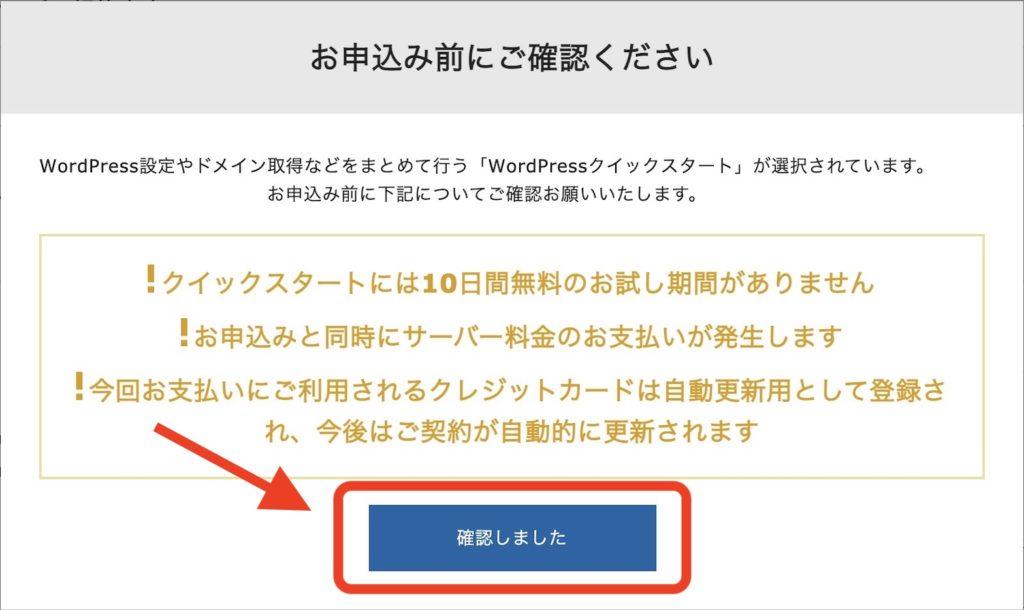 XserverエックスサーバーのWordPress(ワードプレス)クイックスタートの注意事項