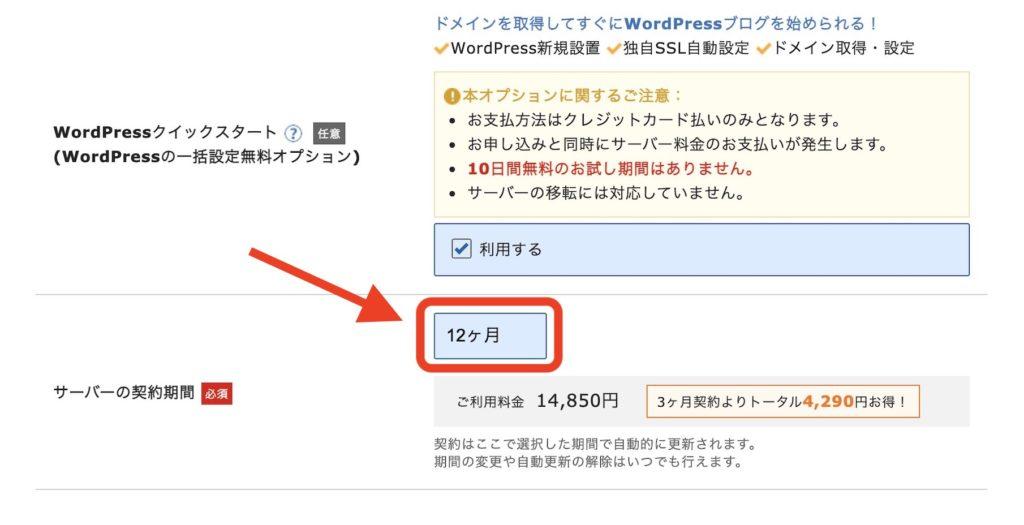 XserverエックスサーバーのWordPress(ワードプレス)クイックスタートのサーバーの契約期間