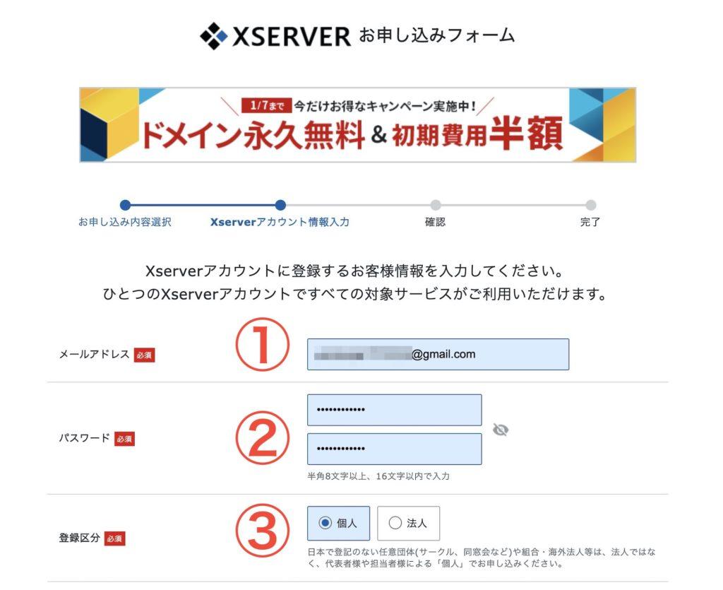 XserverエックスサーバーのWordPress(ワードプレス)クイックスタートのアカウント設定