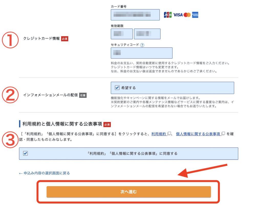 XserverエックスサーバーのWordPress(ワードプレス)クイックスタートの個人情報入力