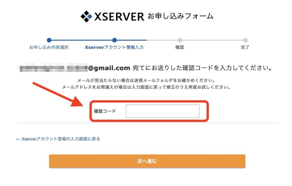 XserverエックスサーバーのWordPress(ワードプレス)クイックスタートの確認コード入力