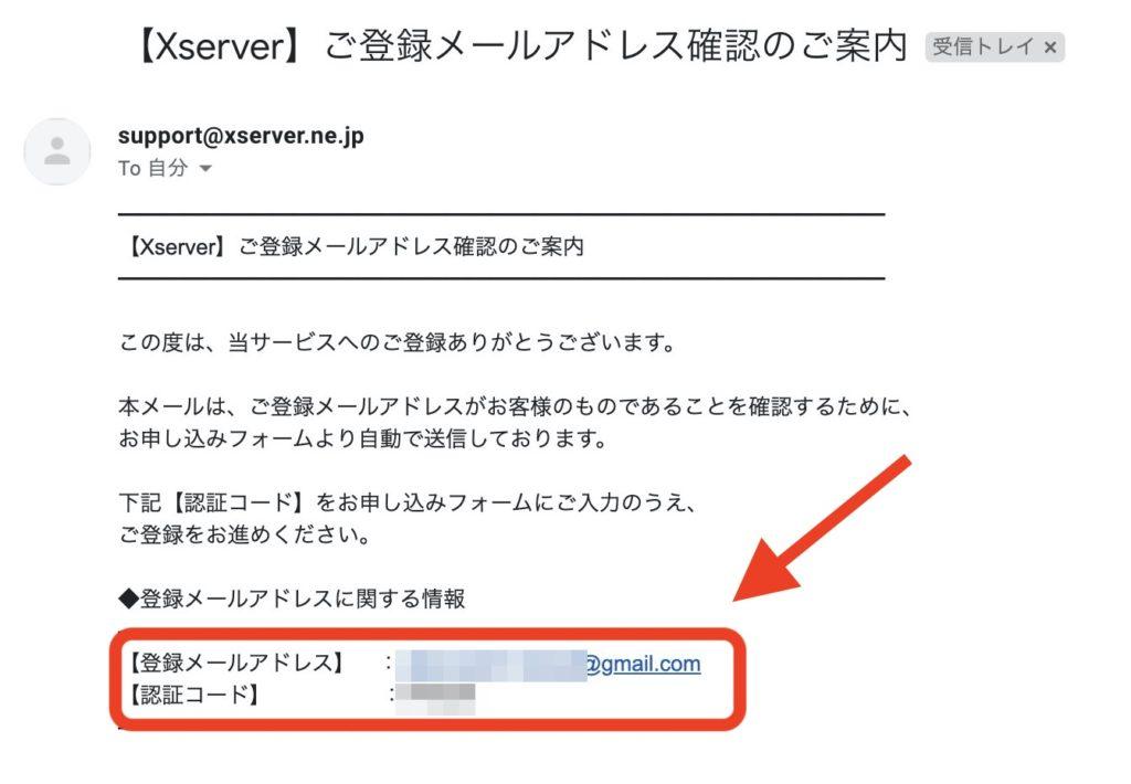 XserverエックスサーバーのWordPress(ワードプレス)クイックスタートのメール画面