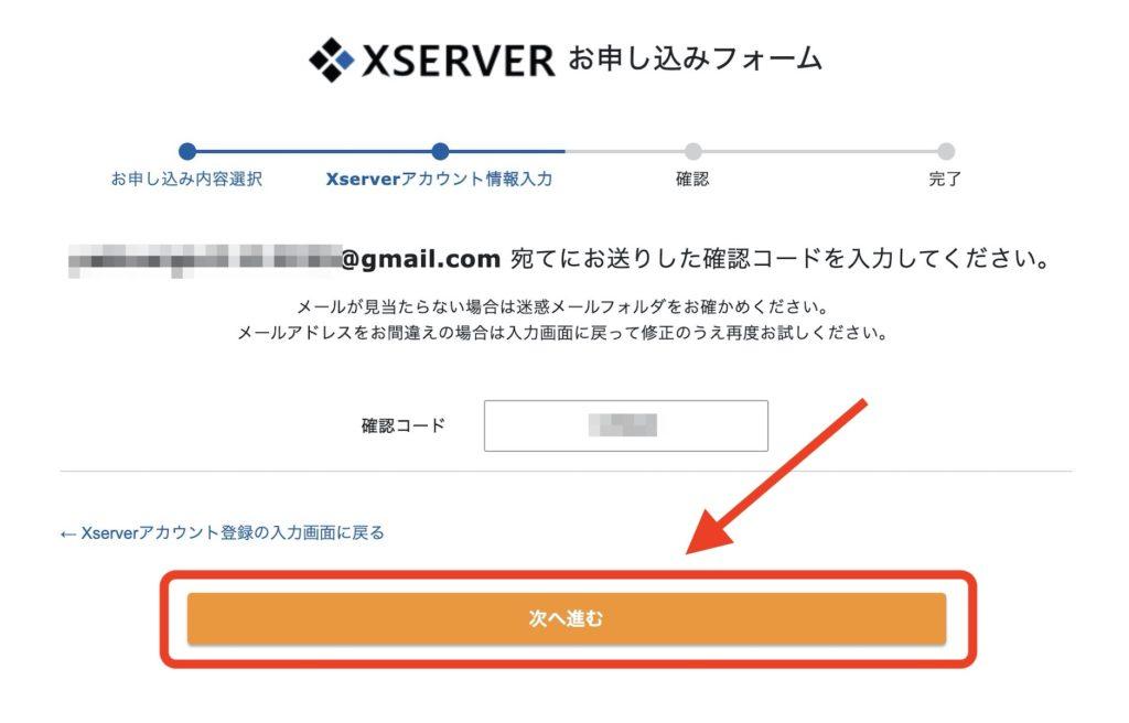 XserverエックスサーバーのWordPress(ワードプレス)クイックスタートの確認コード画面