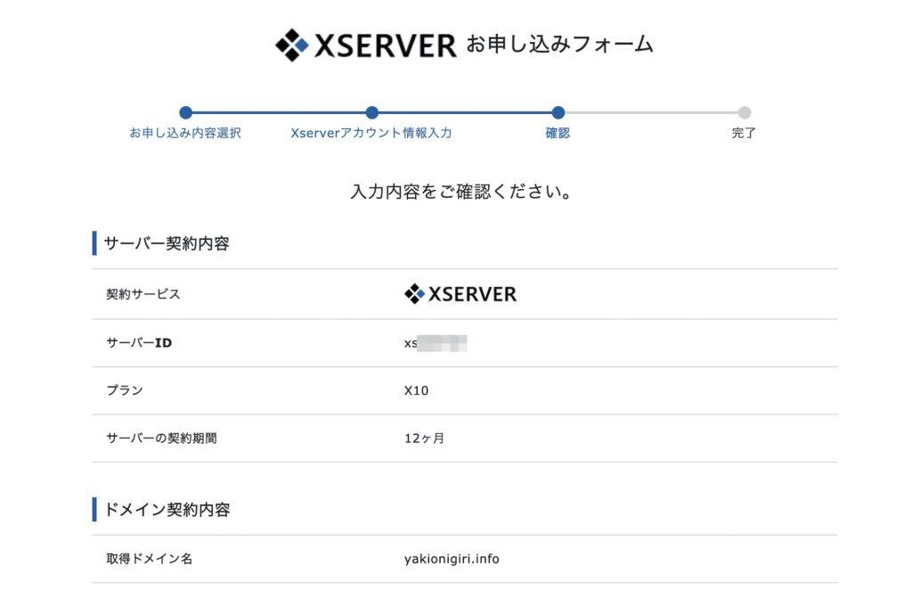 XserverエックスサーバーのWordPress(ワードプレス)クイックスタートの契約内容確認画面