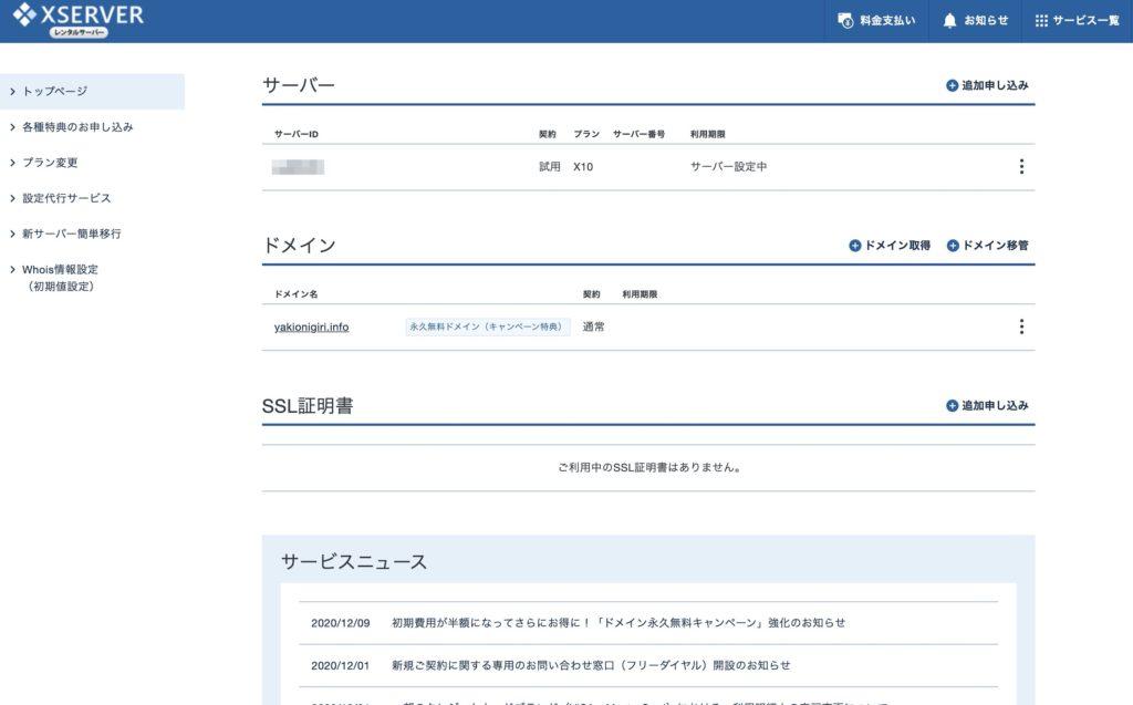 XserverエックスサーバーのWordPress(ワードプレス)クイックスタートの管理画面