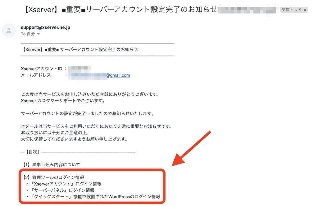 XserverエックスサーバーのWordPress(ワードプレス)クイックスタートから届くメール画面