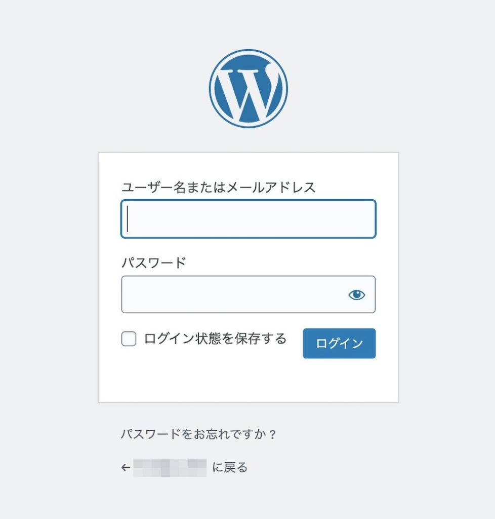 XserverエックスサーバーのWordPress(ワードプレス)クイックスタートでログイン画面