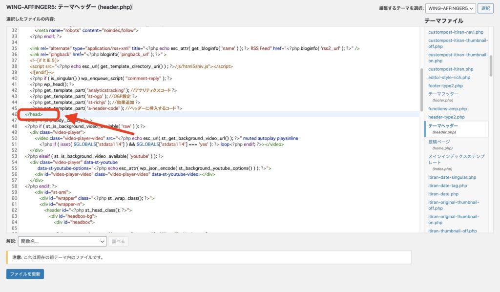 Analytics (アナリティクス)4の初期設定 GA4 ストリーム設定 WordPressと紐付け