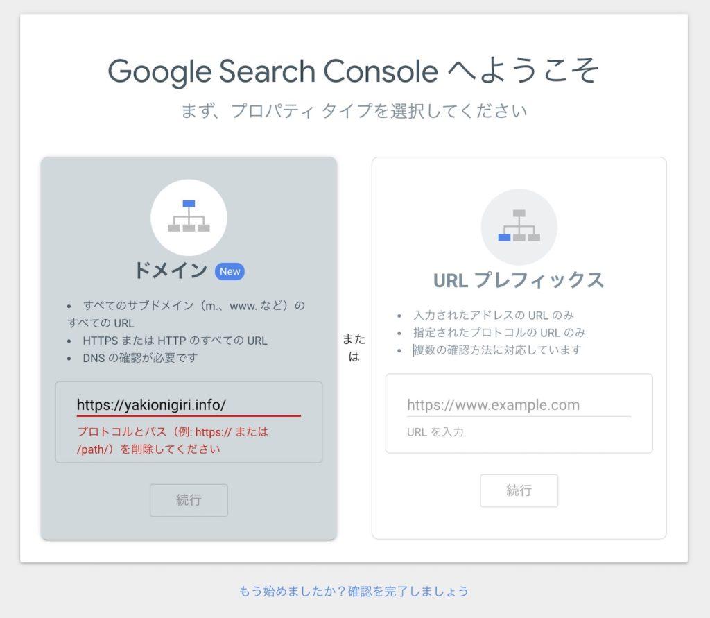 Search Console(サーチコンソール)の『ドメイン』