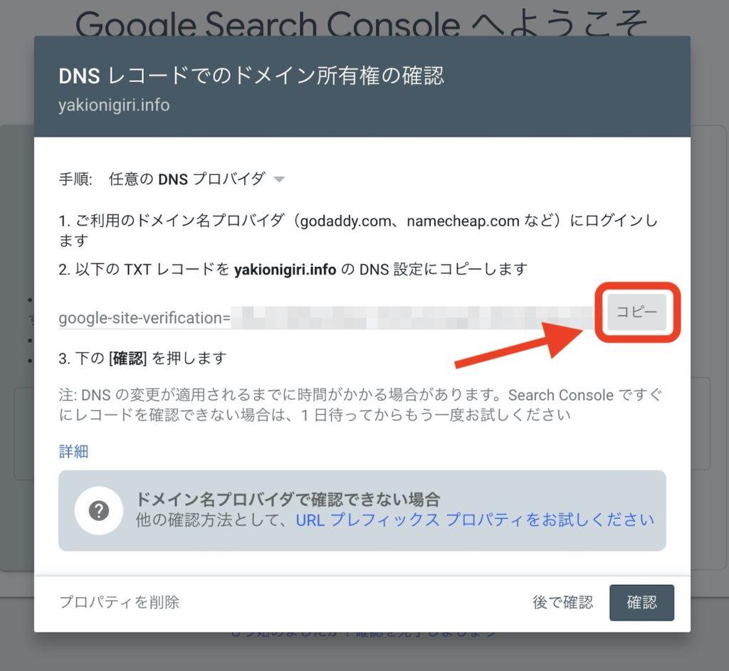 Search Console(サーチコンソール)の『ドメイン』 TXTレコード