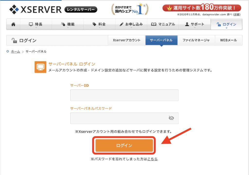Search Console(サーチコンソール)の『ドメイン』 TXTレコード Xserver(エックスサーバー)