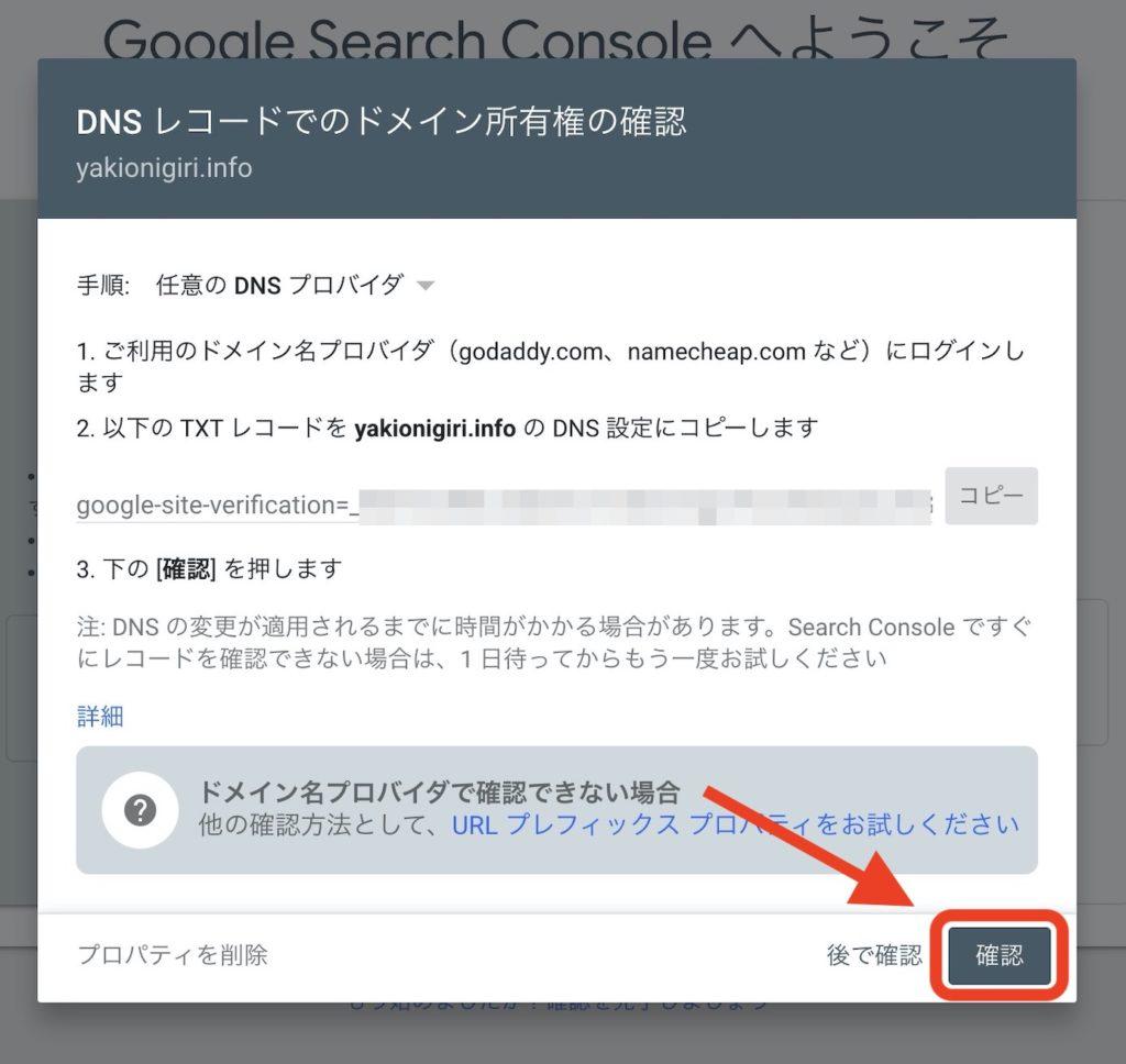Search Console(サーチコンソール)の『ドメイン』DNS Xserver(エックスサーバー)の紐付け