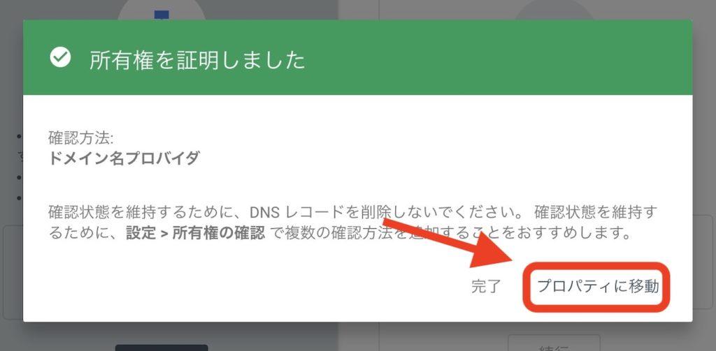 Search Console(サーチコンソール)の『ドメイン』 Xserver(エックスサーバー)の紐付け