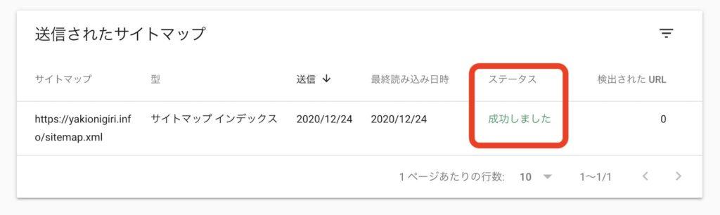 Search Console(サーチコンソール)の管理画面 サイトマップの登録