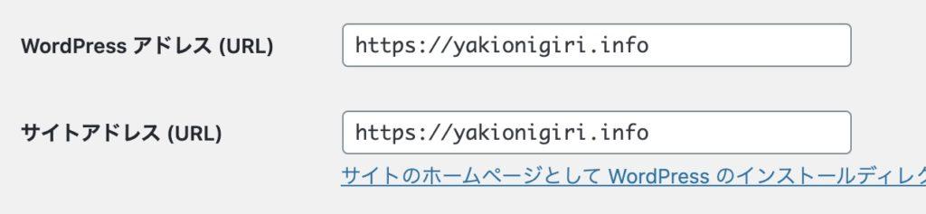 WordPressインストール後にする初期設定 一般設定 SSL設定