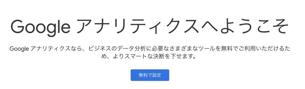初心者でも簡単 WordPressインストール後にする初期設定 Googleアナリティクス