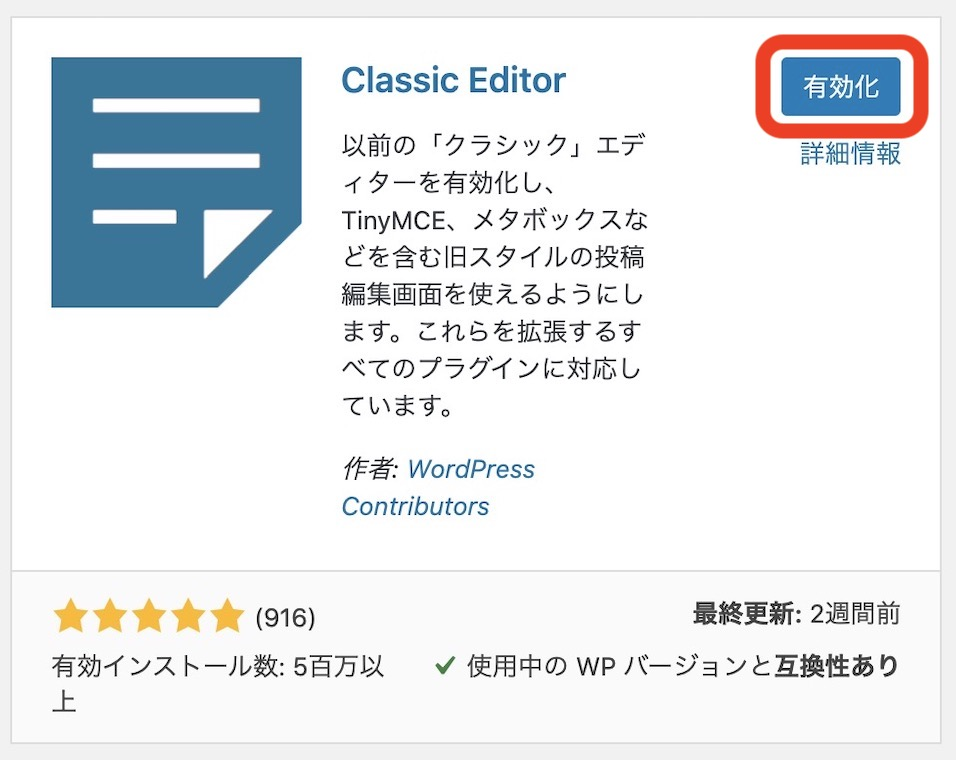 WordPressの本当におすすめプラグイン インストールの仕方 検索
