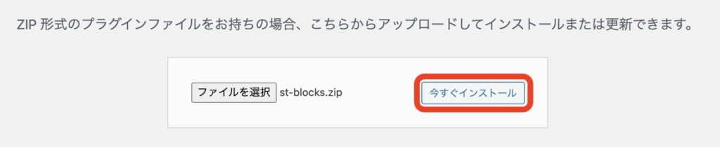 WordPressの本当におすすめプラグイン インストールの仕方 ZIPからプラグインのアップロード