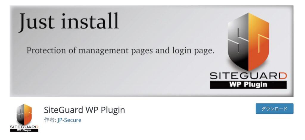 WordPressの本当におすすめプラグイン厳選7選 SiteGuard WP Plugin