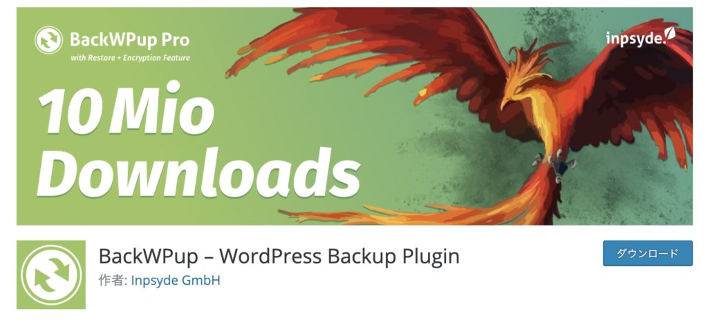 WordPressの本当におすすめプラグイン厳選7選 BackWPup