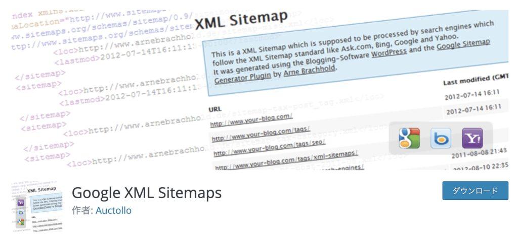 WordPressの本当におすすめプラグイン厳選7選 Google XML Sitemaps
