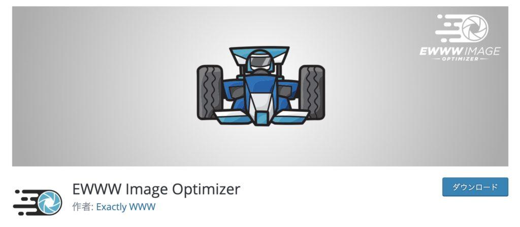 WordPressの本当におすすめプラグイン厳選7選 EWWW Image Optimizer