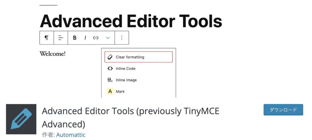 WordPressの本当におすすめプラグイン厳選7選 Advanced Editor Tools