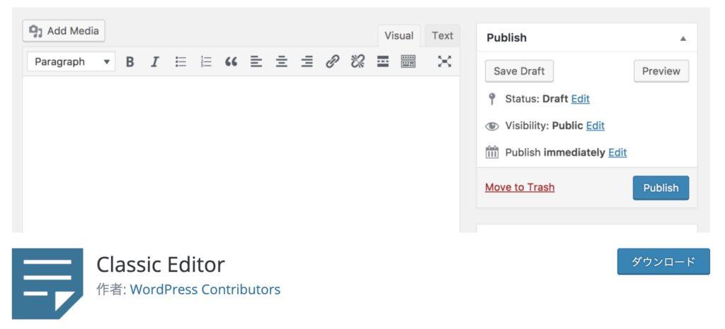 WordPressの本当におすすめプラグイン厳選7選 Classic Editor