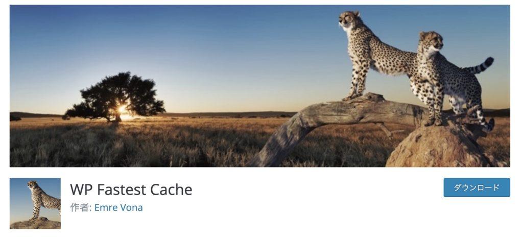 WordPressの本当におすすめプラグイン厳選7選 WP Fastest Cache
