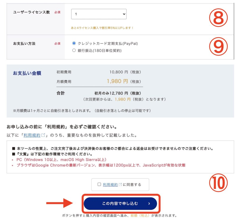 【Webライターにおすすめ】文賢の申し込み手順【推敲・校閲・文章支援ツール】