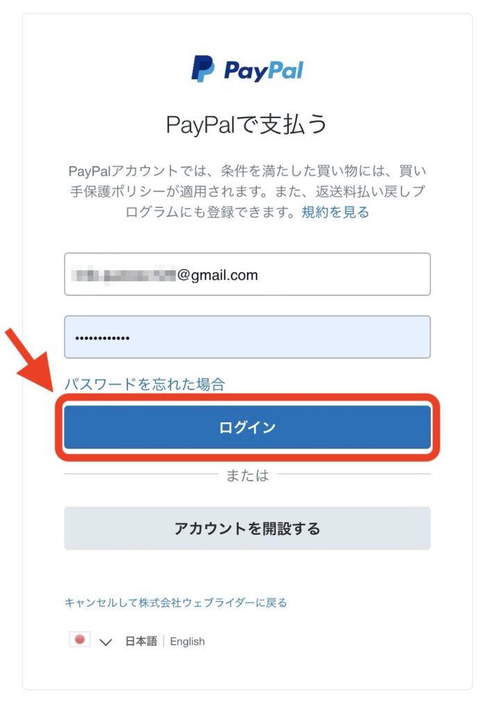 【Webライターにおすすめ】文賢の申し込み手順【推敲・校閲・文章支援ツール】PayPal決済