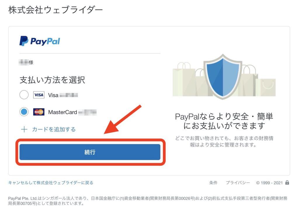 文賢の申し込み手順【推敲・校閲・文章支援ツール】PayPal決済