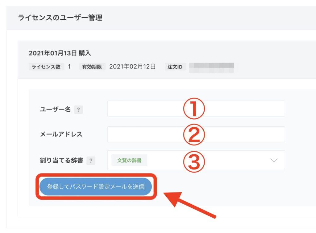 文賢の申し込み手順【推敲・校閲・文章支援ツール】ライセンスのユーザー管理登録