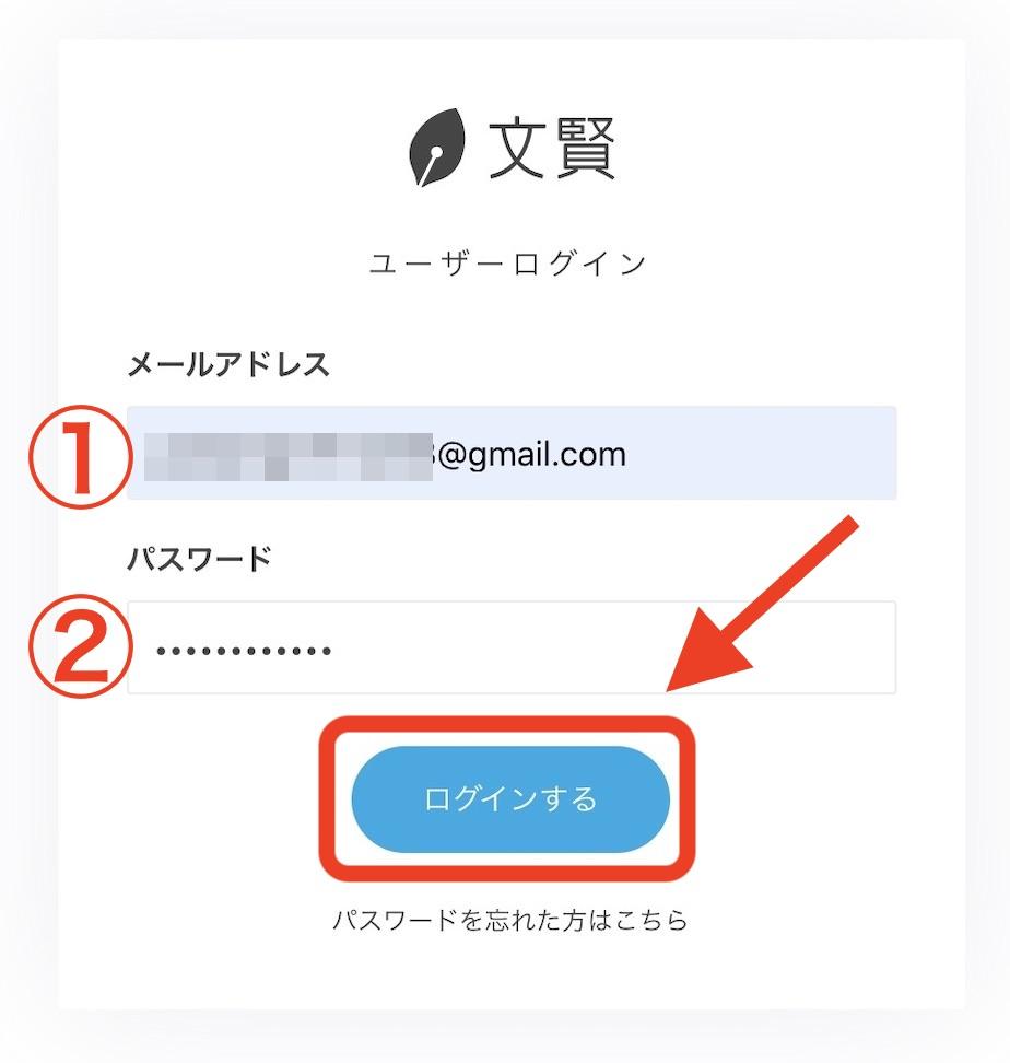 文賢の申し込み手順【推敲・校閲・文章支援ツール】ユーザーログイン