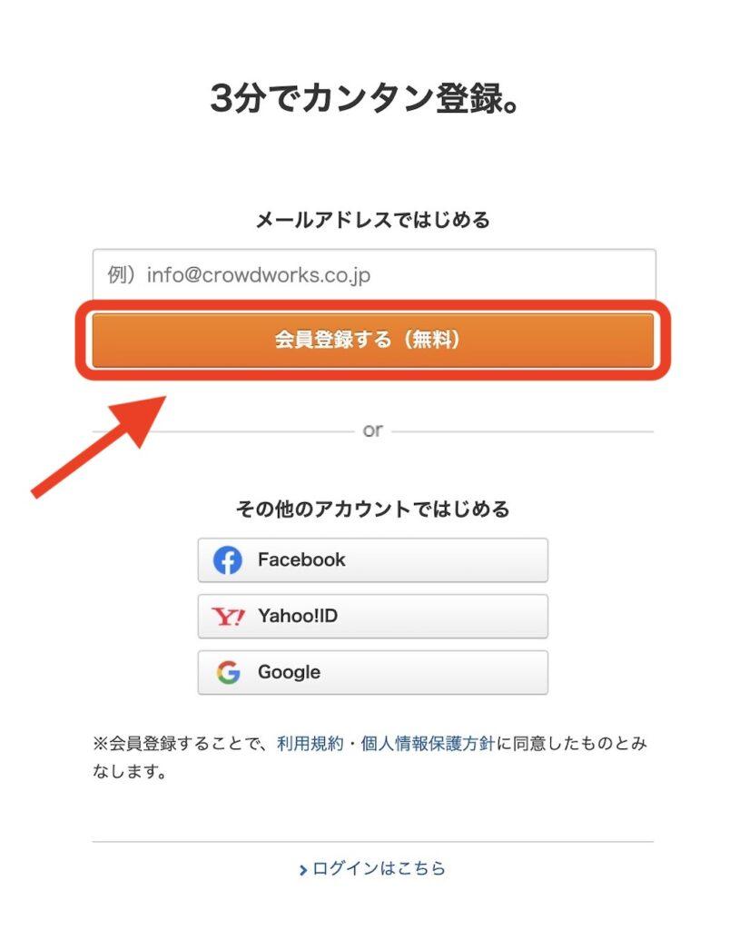 未経験からWebライターの始め方【副業で月5万稼ぐ】 CrowdWorksクラウドワークスの登録の仕方
