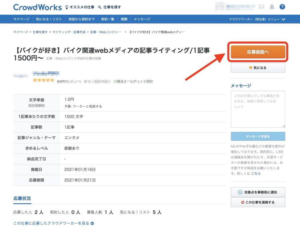 未経験からWebライターの始め方【副業で月5万稼ぐ】 CrowdWorksクラウドワークスの仕事の探し方