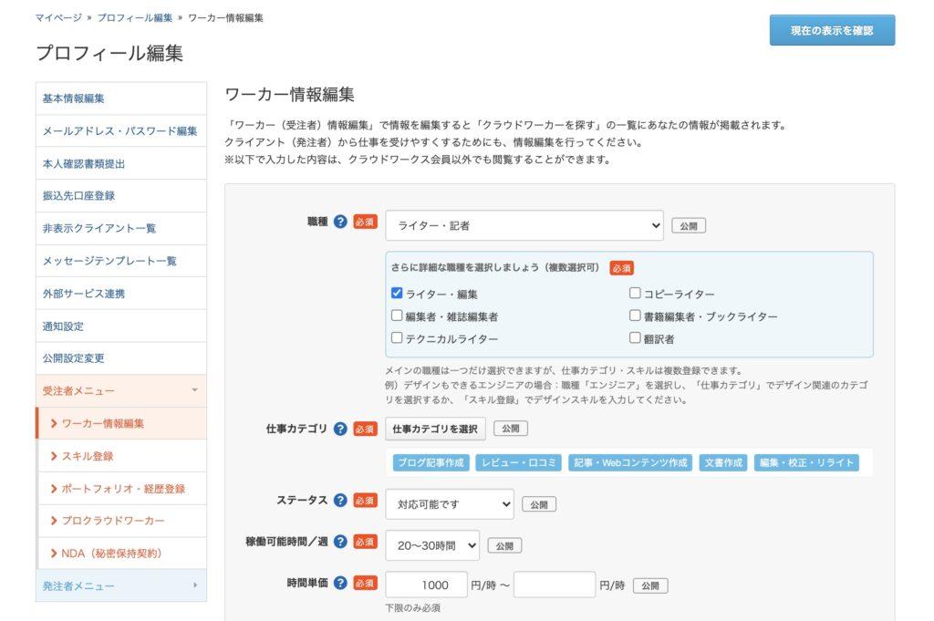 【クラウドワークスの始め方】初心者の会員登録の方法 プロフィール