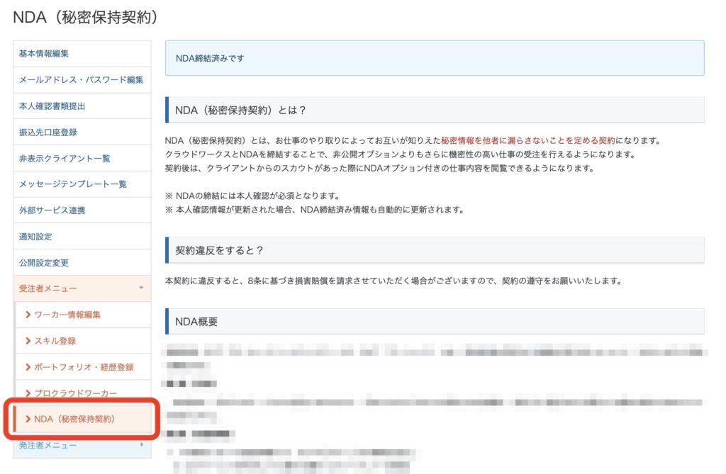【クラウドワークスの始め方】初心者の会員登録の方法 NDA(秘密保持契約)