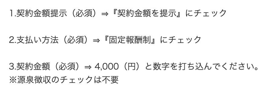 【クラウドワークスの始め方】初心者の仕事の流れ プロジェクト形式 報酬金額