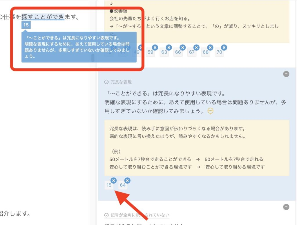 【Webライターにおすすめ】文賢レビュー【推敲・校閲・文章支援ツール】 推敲支援機能