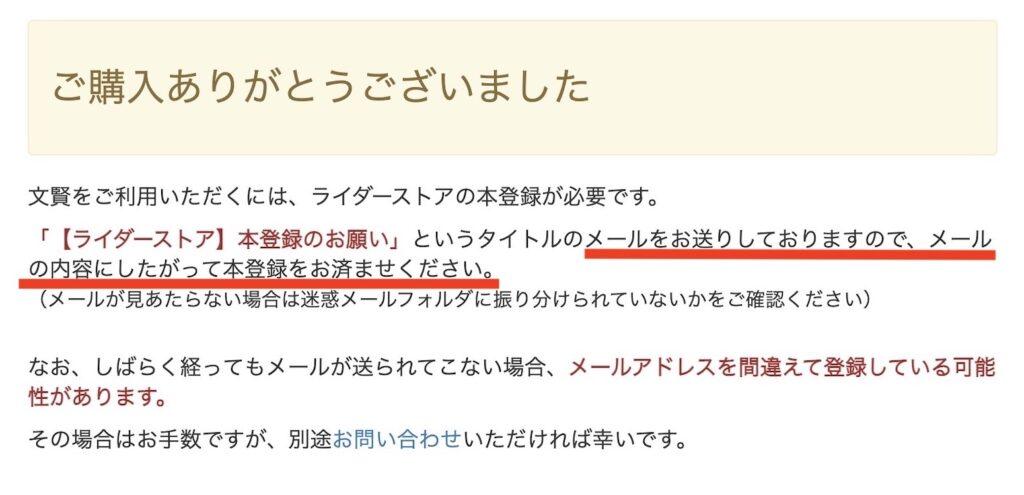 文賢の申し込み手順【推敲・校閲・文章支援ツール】ライダーストア登録