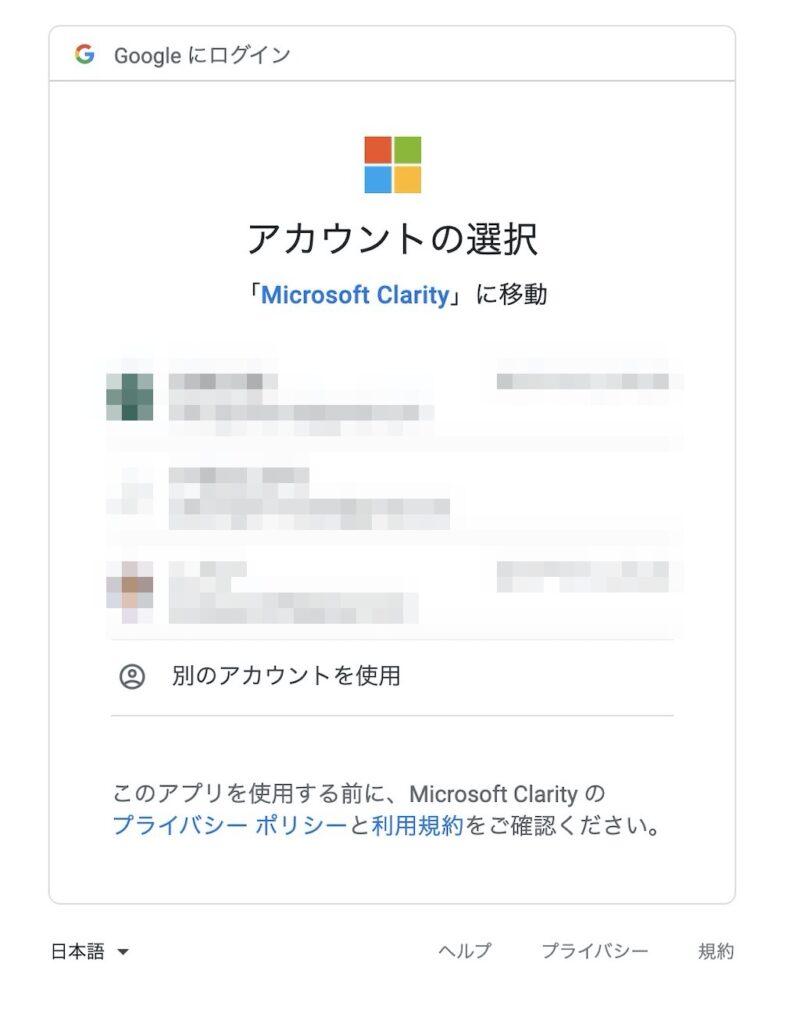 【無料ヒートマップツール】Microsoft Clarity(クラリティ)をWordPressブログに導入する方法