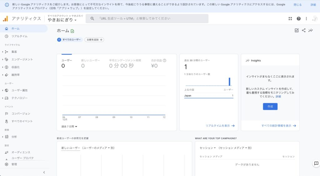【Google Analytics4(GA4)】を旧バージョンのアナリティクの切り替え方法