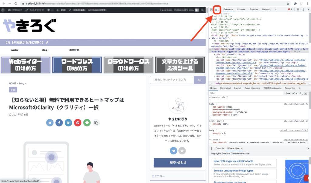 【作業効率UP】WordPressのブログ記事をスマホ表示でプレビューする方法 Chromeのデベロッパーツール