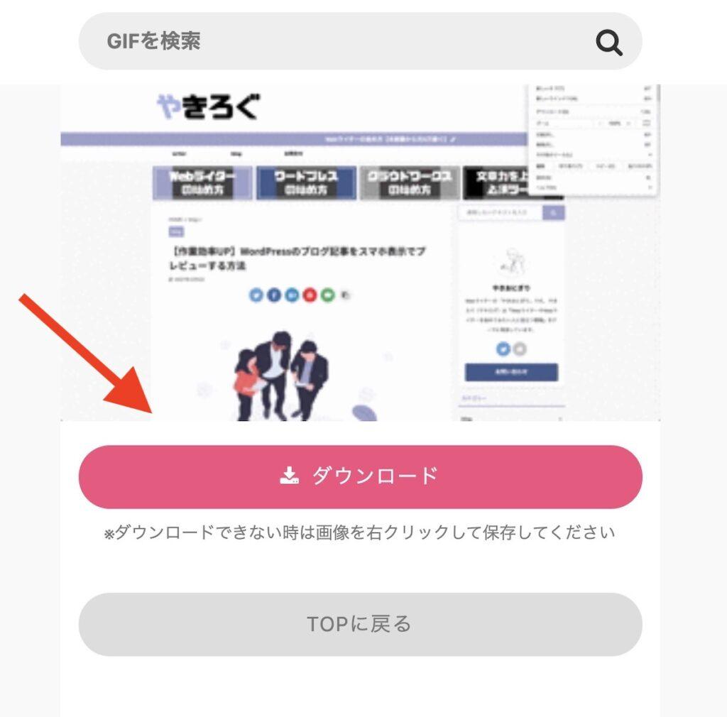 【無料で使える】ブラウザだけで動画を簡単にGIF(ジフ)に変換 GIFMAGZINE使い方