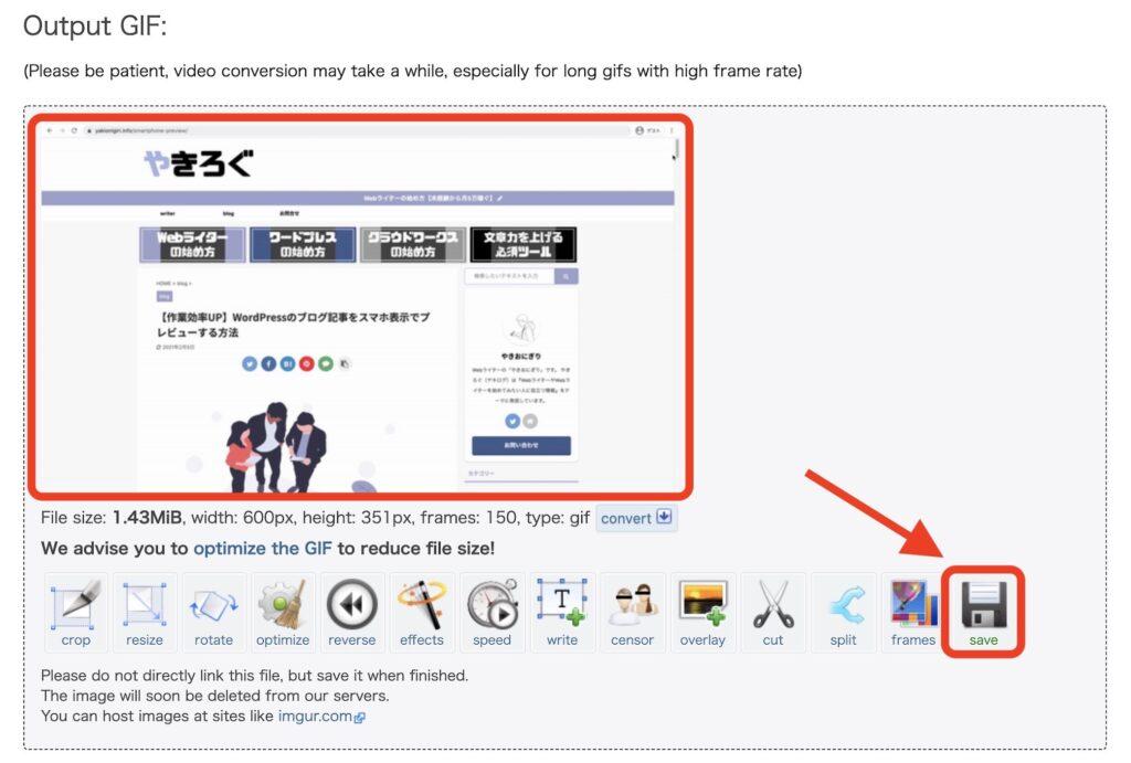 【EZGIF.COMの使い方】オンライン上で動画を簡単にGIFに変換できるおすすめサイト