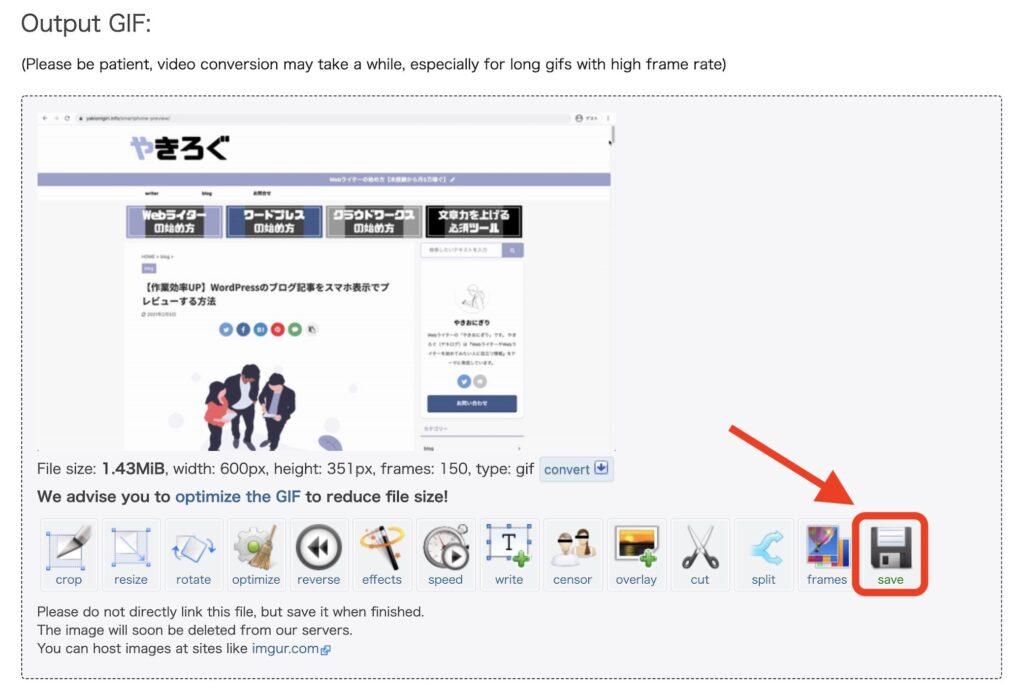【無料で使える】ブラウザだけで動画を簡単にGIF(ジフ)に変換 ezgifcom使い方